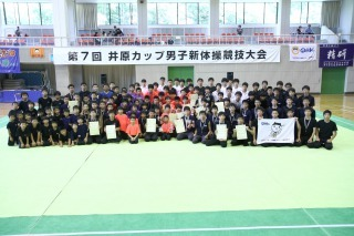 井原カップ・集合写真.jpg