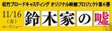 鈴木家.JPG