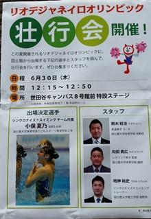 壮行会4.jpg